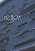 Ирина Добрицына: Архитектура и социальный мир