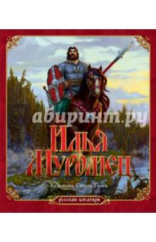 Купить Николай Надеждин: Илья Муромец ISBN: 978-5-905799-55-6