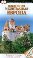 Боусфильд, Уиллис: Восточная и Центральная Европа. Путеводитель