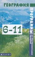 Программы для общеобразовательных учреждений. География. 611 классы