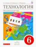 Учебник окружающего мира за 4 класс читать онлайн