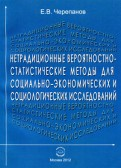 Евгений Черепанов: Нетрадиционные вероятностностатистические методы для социальноэкономических и социолог.исслед.