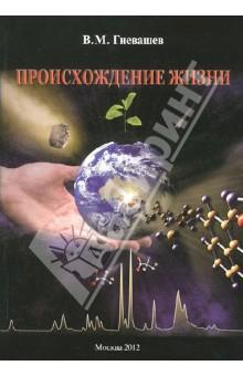 Происхождение жизни - Валентин Гневашев