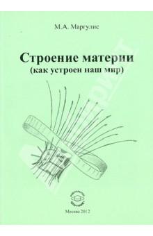 Строение материи (как устроен наш мир) - Милья Маргулис