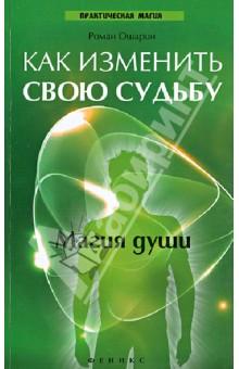 Купить Роман Ошарин: Как изменить свою судьбу. Магия души ISBN: 978-5-222-20746-8