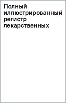 Полный иллюстрированный регистр лекарственных