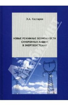 Новые режимные возможности синхронных машин в энергосистемах - Эдуард Каспаров
