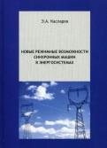 Эдуард Каспаров: Новые режимные возможности синхронных машин в энергосистемах