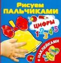 Валентина Дмитриева - Цифры. Рисуем пальчиками обложка книги