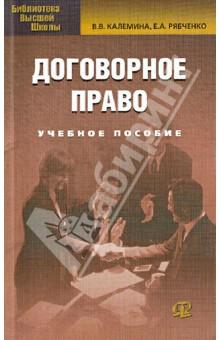 Договорное право. Учебное пособие - Калемина, Рябченко