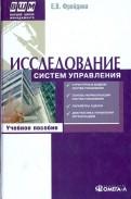 Елизавета Фрейдина: Исследование систем управления. Учебное пособие для специальности