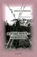Тимур Назимков: В душе моей - нежность. Стихотворения 1980-1988 гг.