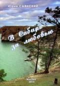 Юрий Саянский: В Сибирь за любовью. Стихотворения Сибири