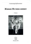Александр Бубенников: Живая Истина живит