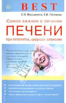 Best. Самое важное о лечении печени при гепатитах, циррозе, опухолях - Вершинина, Потявина