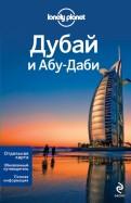 Джозефина Куинтеро: Дубай и АбуДаби
