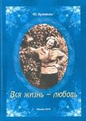 Юрий Кузовкин: Вся жизнь - любовь