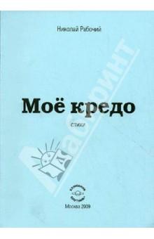 Мое кредо - Николай Рабочий
