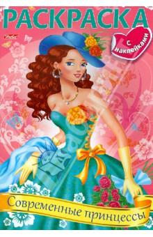 Раскраска Современные принцессы (06912)