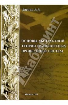 Основы абстрактной теории транспортных процессов и систем - Виктор Доенин