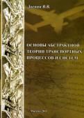 Виктор Доенин: Основы абстрактной теории транспортных процессов и систем