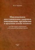 Валерий Черняев: Максимальное восстановление здоровья, омоложение организма и продление жизни человека