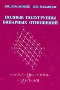 Диасамидзе, Махарадзе: Полные полугруппы бинарных отношений. Монография