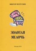 Виктор Петрухин: Золотая мелочь