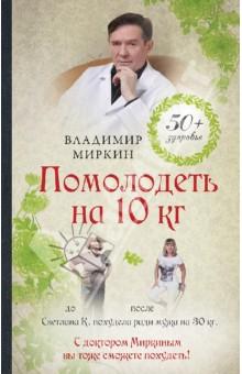 Купить Владимир Миркин: Помолодеть на 10 кг ISBN: 978-5-699-56519-1
