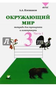 Купить Андрей Плешаков: Окружающий мир. Проверим себя. 3 класс. Тетрадь для учащихся. В 2-х частях. Часть 1. ФГОС