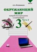 Андрей Плешаков: Окружающий мир. Тетрадь для тренировки и самопроверки. 3 класс. В 2х частях. Часть 2. ФГОС