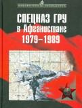 Александр Сухолесский: Спецназ ГРУ в Афганистане. 19791989 гг.