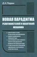 Евгений Тюрин: Новая парадигма релятивистской и квантовой механики