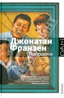 Поправки - Джонатан Франзен