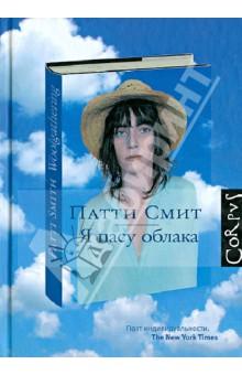 Купить Патти Смит: Я пасу облака ISBN: 978-5-271-45455-4
