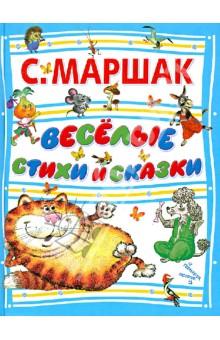 Веселые стихи и сказки - Самуил Маршак
