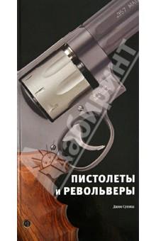 Пистолеты и револьверы - Джим Супица