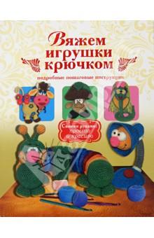 Елена белова вязанные игрушки крючком мк