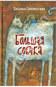 Большая собака - Татьяна Соломатина