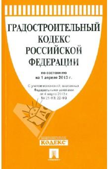 Градостроительный кодекс РФ по состоянию на 01.04.13