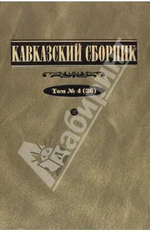 Купить Дегоев, Захаров, Григорьева: Кавказский сборник. Том 4 ISBN: 978-5-93165-150-7