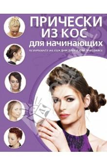 Купить Прически из кос для начинающих. 34 варианта на каждый день и праздника ISBN: 978-5-699-64102-4