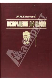Возвращение Лю Шаоци - Юрий Галенович