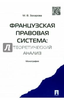 Французская правовая система. Теоретический анализ. Монография - Мария Захарова