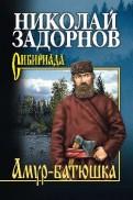 Николай Задорнов: Амур-батюшка