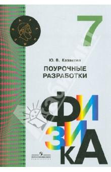 Купить Юлия Казакова: Физика. 7 класс. Поурочные разработки. Пособие для учителей. ФГОС ISBN: 978-5-09-018629-2