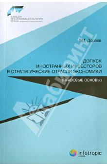Допуск иностранных инвесторов в стратегические отрасли экономики (правовые основы) - Мерген Дораев