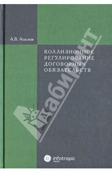 Коллизионное регулирование договорных обязательств - Антон Асосков