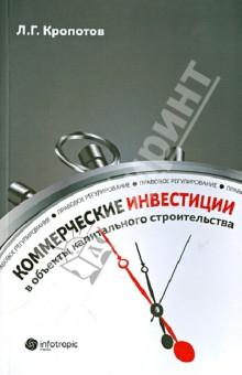 Коммерческие инвестиции в объекты капитального строительства: правовое регулирование - Леонид Кропотов