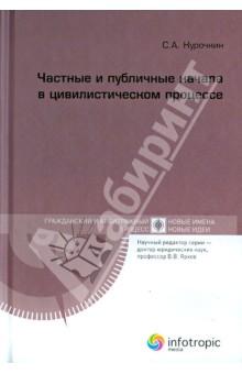 Частные и публичные начала в цивилистическом проце - Сергей Курочкин